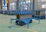 广州 移动剪叉式升降机 电动升降平台 高空作业8米