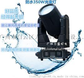 防水350W光束灯摇头灯户外探照灯
