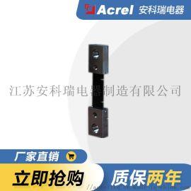安科瑞 AFL-T 800A/75mA分流器