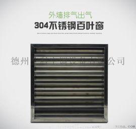 304不锈钢百叶窗  空调系统加厚出风百叶口