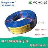 辐照交联PVC电子高温线 UL1430 UL认证