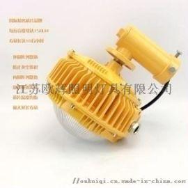 供应江苏欧辉OHBF813L LED防爆路灯