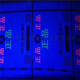 无色荧光紫外光防伪油墨 隐形长短波荧光油墨
