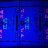 無色熒光紫外光防僞油墨 隱形長短波熒光油墨