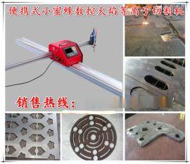 小蜜蜂便携式数控等离子切割机-**钢板切割设备厂家