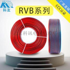 北京科讯线缆RVB2*0.5国标无护套软线仪表用线