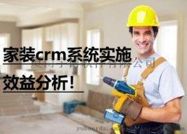 家装crm系统实施效益分析!