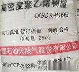独山子高密度聚乙烯DGDX6095H华北报价