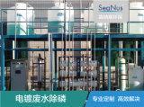 电镀废水除磷案例
