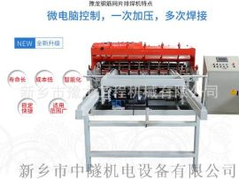 数控钢筋排焊机/网片焊机/钢筋焊网机24小时在线
