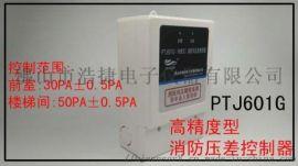 明装式经济型电梯前室合用前室压差控制器