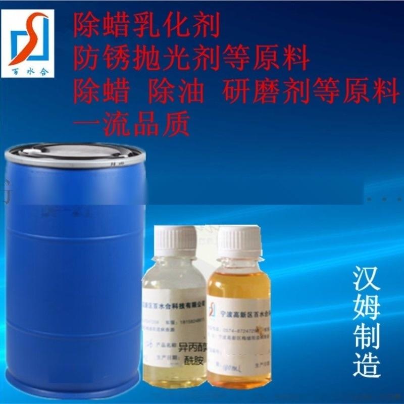 钢铁除蜡水加了异丙醇酰胺DF-21很耐用