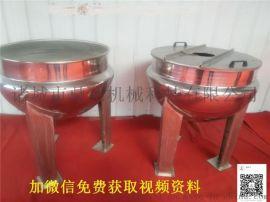 蒸汽夹层锅厂家直销 玉米蒸煮锅