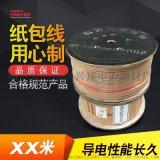 专业生产纸包线膜包线变压器专用纸包线