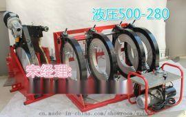 液压半自动500-280焊接机 pe管对接焊机