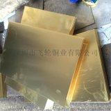 现货供应国标H62黄铜板 低铅环保H65黄铜板价格