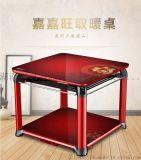 嘉嘉旺電暖桌取暖茶幾多功能烤火桌子取暖桌
