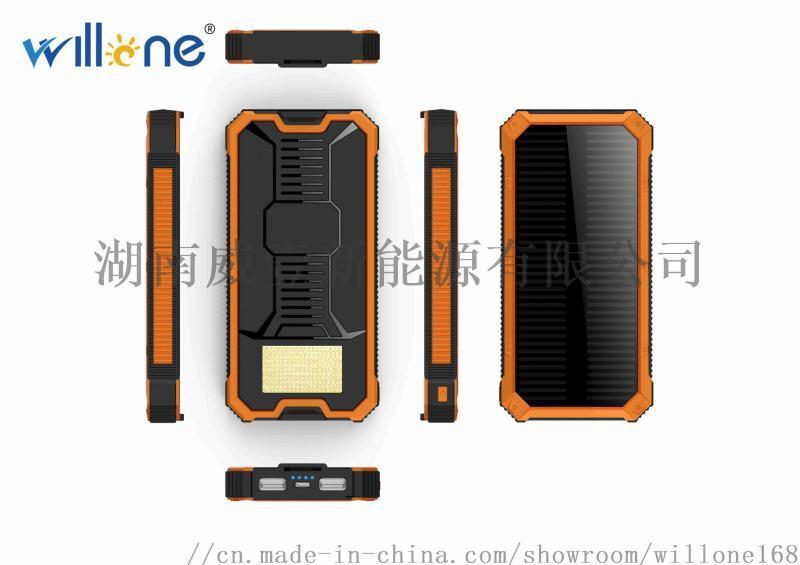 太阳能充电宝双USB超大容量军工移动电源