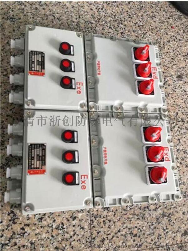 優質鋁合金材質防爆電器控制箱