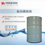 防閃鏽助劑(WX-S1580) 灣廈廠家直銷