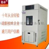 高品质恒温恒湿试验箱 高温高湿试验柜厂家