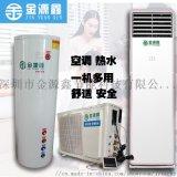 深圳家用空气能热泵、空调热水三联供2.5P一机多用