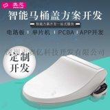 智慧馬桶蓋全自動加熱衝洗消毒坐便蓋嵌入式系統開發