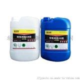 胶粘石胶水 705-18透明树脂胶水 透水地坪胶