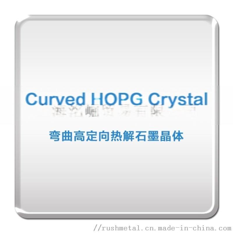 進口彎曲HOPG晶體/Curved HOPG Crystal/科研材料用於von Hamos光譜儀