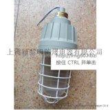 上海新黎明BAD61系列隔爆防爆灯