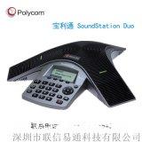 宝利通模拟、IP双线路会议电话