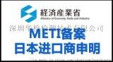 深圳CE+FCC+CCC+PSE+METI备案