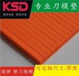 上海垫刀泡棉,泡棉弹垫,橙色高弹泡棉垫