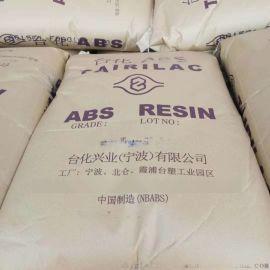ABS 台湾化纤 AG15E1 高抗冲 高光泽 高刚性ABS
