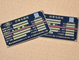 铁岭标牌厂 磨砂奖牌机器铭牌胸牌树脂发光字生产厂家