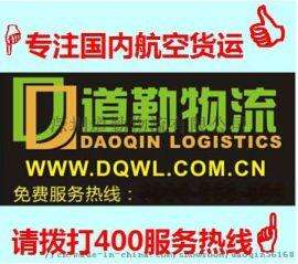 急件北京到桂林航空货运H北京发快递到桂林