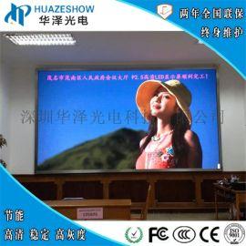 华泽光电led室内高清显示屏会议室电子广告屏