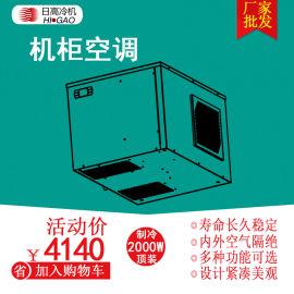 服务器机柜散热空调_机柜顶式降温机_机柜散热空调