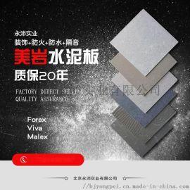美岩板纤维水泥板泰国原装进口背景墙装饰面板
