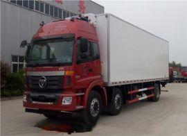 大型冷藏車  福田歐曼9.6米冷藏車