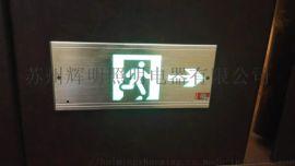 苏舟振辉疏散指示 消防应急灯