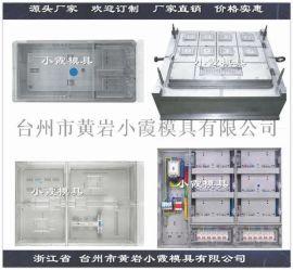 注塑电表箱模具公司