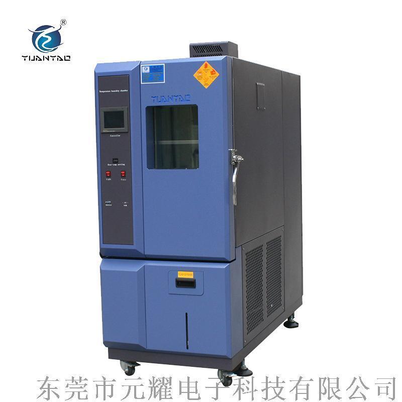 150L高低温湿热 上海湿热 高低温交变湿热试验箱