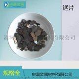 锰片 电解锰片 金属锰 锰块Mn99.9