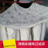 明辉立式沸腾干燥机收尘袋沸腾干燥收尘滤袋