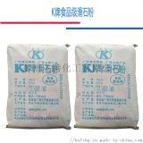 厂家直销食品级滑石粉 K牌滑石粉 广西滑石粉