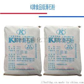 廠家直銷食品級滑石粉 K牌滑石粉 廣西滑石粉
