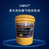 恒诺SAMNOX重负荷修复齿轮油