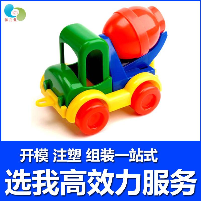 兒童過家家益智塑料玩具加工定製