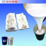 模具液体硅胶/耐磨耐用模具硅胶